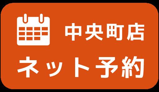 ネット予約中央町店